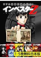 リアル投資部誕生記念!インベスターZ 1〜5巻無料合本版