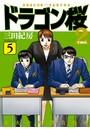 DRAGONZAKURA2 (English Edition) vol.5