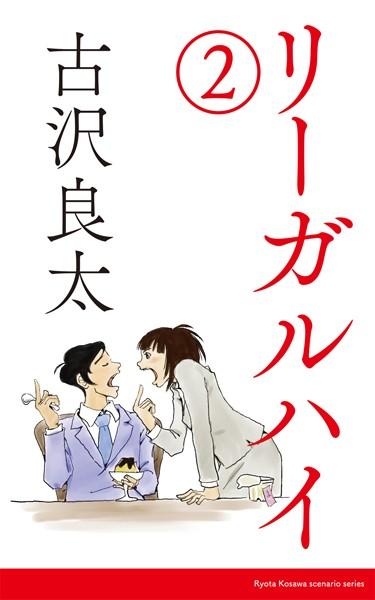 リーガル・ハイ【脚本】