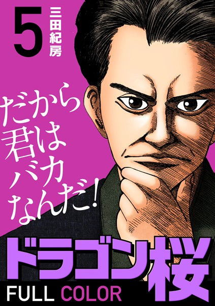 ドラゴン桜 フルカラー 版 (5)