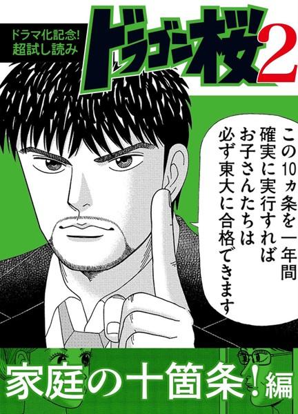 【ドラマ化記念!超試し読み】ドラゴン桜2 家庭の十箇条!編