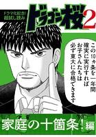 【ドラマ化記念!超試し読み】ドラゴン桜2