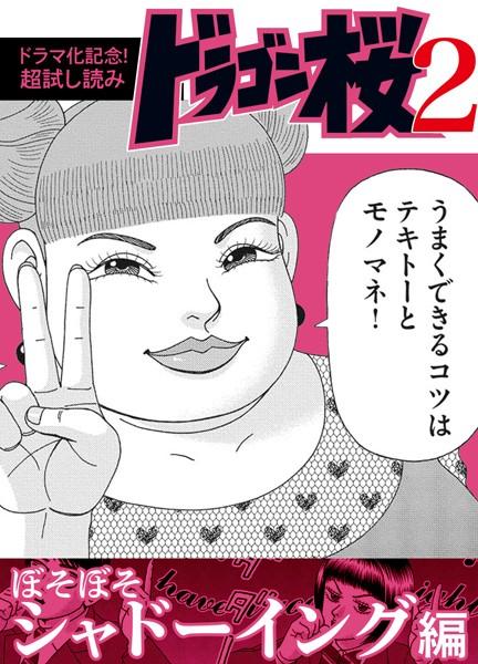 【ドラマ化記念!超試し読み】ドラゴン桜2 ぼそぼそシャドーイング編