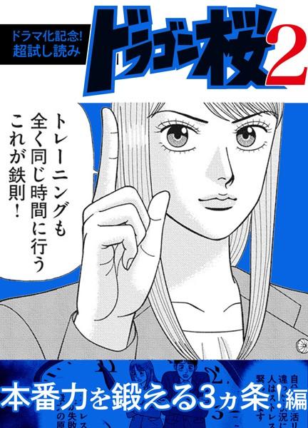 【ドラマ化記念!超試し読み】ドラゴン桜2 本番力を鍛える3ヵ条!編