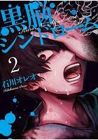 黒脳シンドローム 2【期間限定無料版】