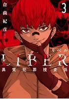 LIBER-リベル-異質犯罪捜査係