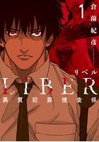 LIBER-リベル-異質犯罪捜査係【期間限定 無料お試し版】