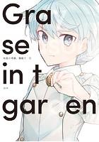 灰色の季節、箱庭で【期間限定 無料お試し版】