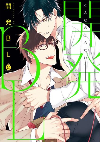開発BL【電子限定特典付き】