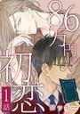 86万円の初恋 1