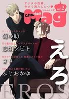 Charles Mag -えろ- vol.2