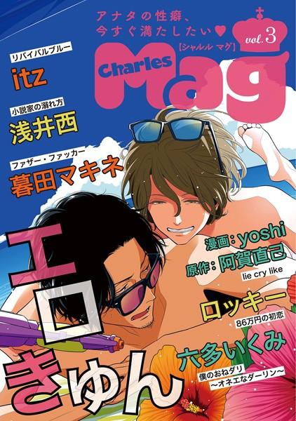 Charles Mag -エロきゅん- vol.3