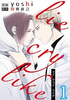 lie cry like(単話)