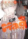 Charles Mag -エロきゅん- vol.4