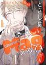 Charles Mag -えろイキ- vol.4 (1)