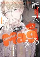 Charles Mag -えろ- vol.4