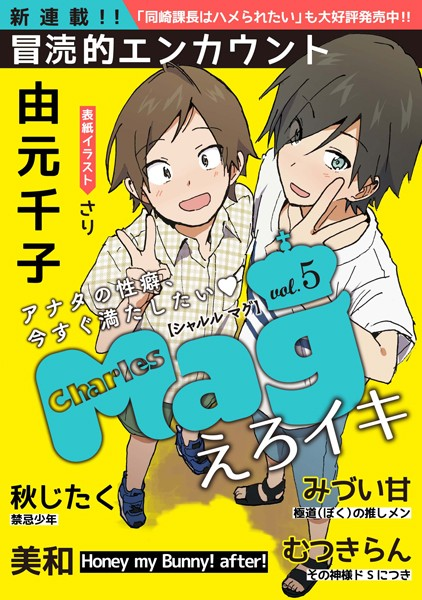 Charles Mag -えろイキ- vol.5 (2)