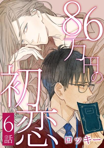 86万円の初恋 6