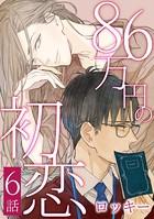 86万円の初恋(単話)