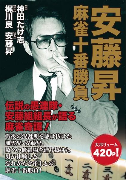 安藤昇麻雀十番勝負