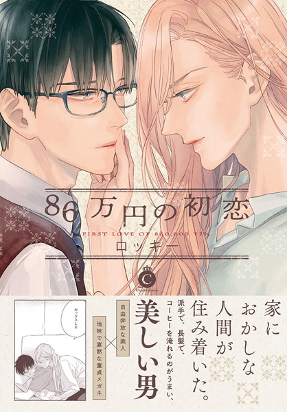 86万円の初恋【特典付き】