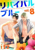 リバイバルブルー vol.8