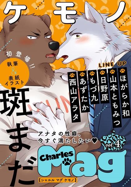 【学園もの BL漫画】CharlesMagケモノvol.4