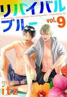 リバイバルブルー vol.9