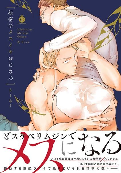 【スーツ BL漫画】秘密のメスイキおじさん