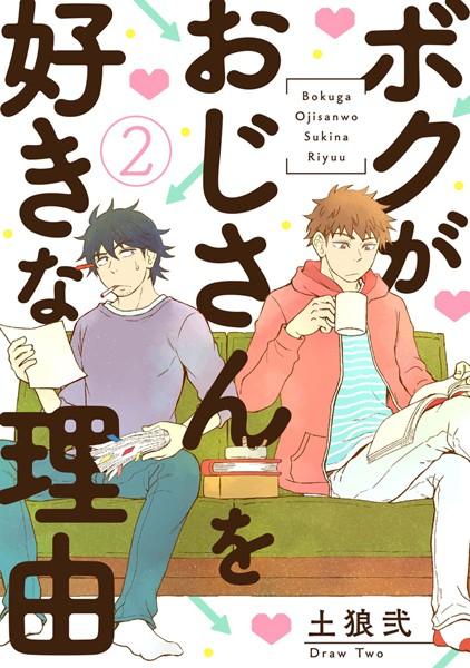 【恋愛 BL漫画】ボクがおじさんを好きな理由(単話)