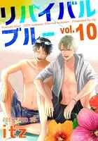 リバイバルブルー vol.10