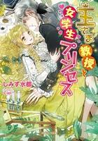 王さま教授と女学生プリンセス
