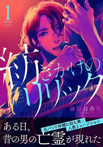 【サスペンス BL漫画】紡ぎかけのリリック(単話)