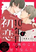 10年目の初恋(単話)