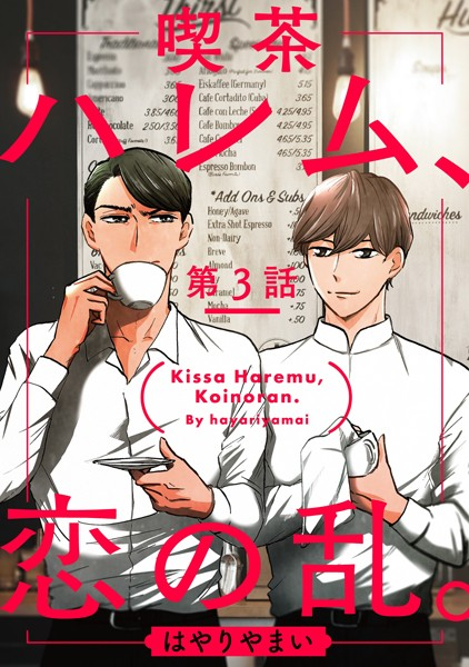 【恋愛 BL漫画】喫茶ハレム、恋の乱。(単話)