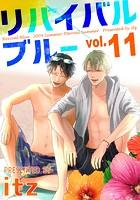 リバイバルブルー vol.11