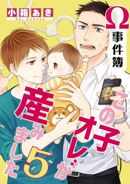 【極道・刑事 BL漫画】Ω事件簿この子オレが産みました(単話)