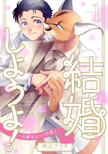 結婚しようよ!〜幼馴染はネコ科獣人〜 1
