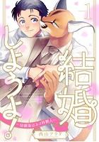 結婚しようよ!〜幼馴染はネコ科獣人〜(単話)