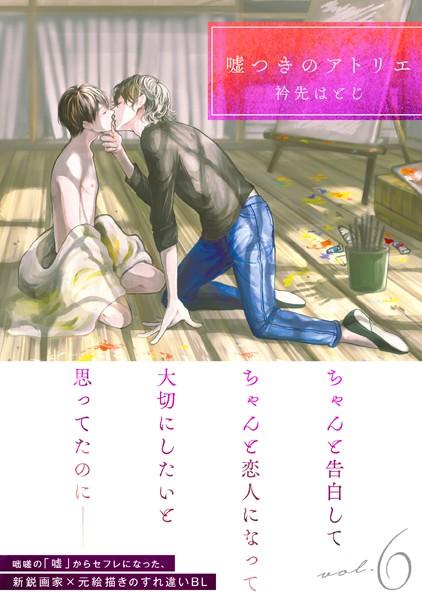 【恋愛 BL漫画】嘘つきのアトリエ(単話)