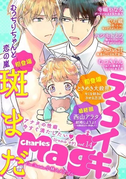 【ホームドラマ・同居 BL漫画】CharlesMag-えろイキ-vol.14(11)