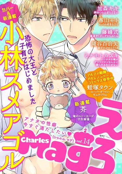 Charles Mag -えろ- vol.14