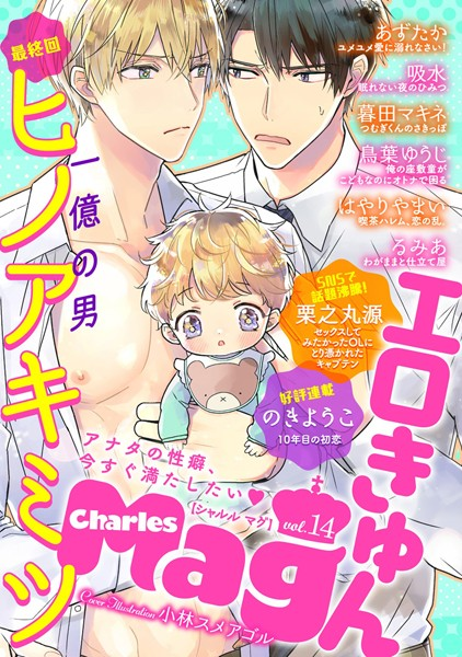 Charles Mag -エロきゅん- vol.14