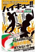 『ハイキュー!!』烏野高校バレー部活動日誌