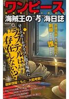 『ワンピース』海賊王の'考'海日誌