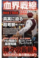 血界戦線Back 2 Back 秘密結社ライブラの血戦社報
