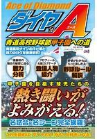 『ダイヤのA』青道高校野球部 甲子園への道