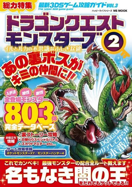 最新3DSゲーム攻略ガイド VOL.3
