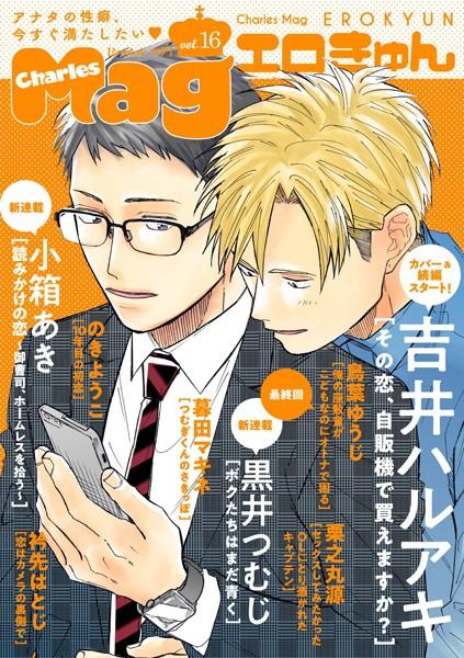 【BL漫画】CharlesMag-エロきゅん-vol.16