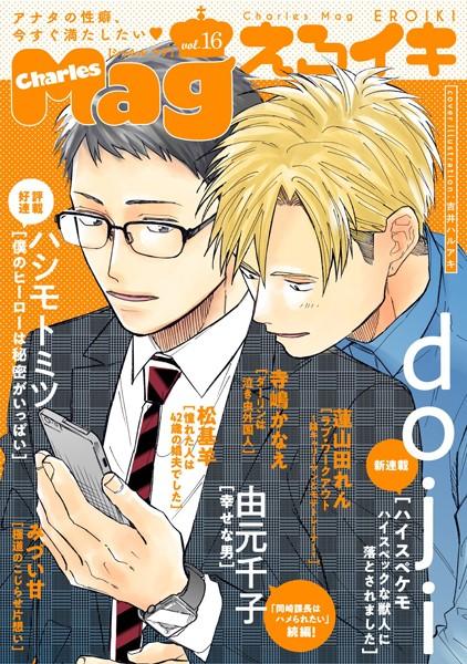Charles Mag -えろイキ- vol.16 (13)
